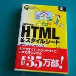 書籍選び HTML&スタイルシート【更新】