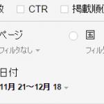 Search Console 検索アナリティクス