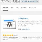 WordPress 表の作り方を比べてみた【更新】