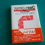 書籍選び C言語【更新】