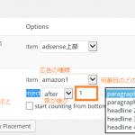 AMP 対応広告の貼り方・手順【簡単な3つの方法】