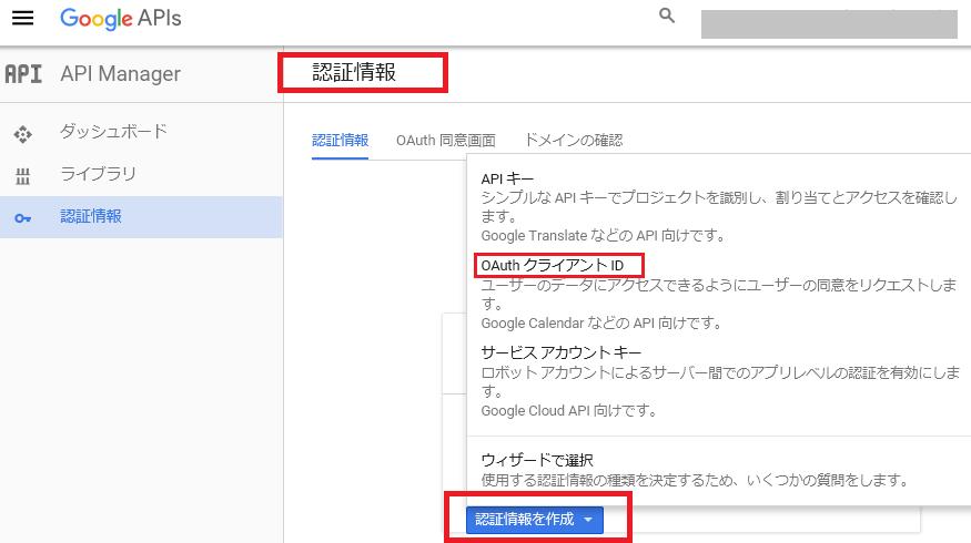 Google API コンソール