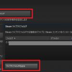 Steamのエラーの解決方法【更新】