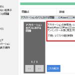 【更新】Hao123のアンインストール問題と完全削除