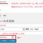 【更新】リダイレクト「.htaccess」ファイルかプラグイン「Redirection」か