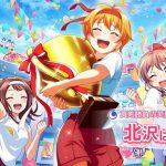 【更新】ガルパの星4キャラクター一覧とリセマラ 【バンドリ! ガールズバンドパーティ!】