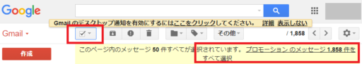 Gメール削除