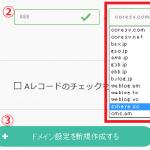 新サーバーとなったcoreserverでWordPressの設置と無料SSL