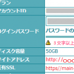 ロリポップ!でWordPressの設置とSSL化 共有SSLってどうなの?