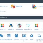mixhostでWordPressの設置とSSL化 ってどうなの?【転】