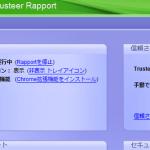 【更新】Rapport拡張機能が無効【IBM Trusteer Rapport】