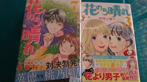 花のち晴れ~花男Next Season