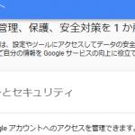 【更新】 Googleの2段階認証 機種変・紛失などの心配は?