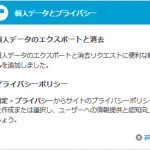 【更新】【WPの新機能の使い方】個人データとプライバシーポリシーのツール