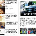 AMP自動広告・関連記事を更に簡単に貼る方法・実際の見え方
