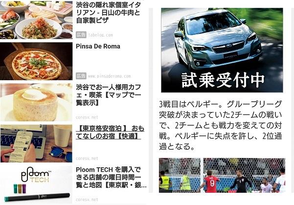 AMP広告