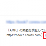 【更新】AMPエラーの原因