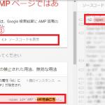 【更新】AMPエラー spanのHTML属性idの値が無効【解決法】