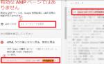 AMPエラー spanのHTML属性idの値が無効【解決法】