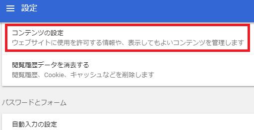 Chrome 通知の設定