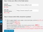 サイト内のURLを一括変更プラグイン Velvet Blues Update URLs