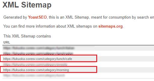 プラグインによるサイトマップの違い ファイル名 url noindex webnote