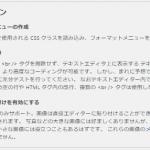"""【更新】段落の保持 data-tadv-p=""""keep"""""""