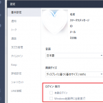 【更新】【パソコンでLINEを使う】PC版 LINE のダウンロードからアカウント登録まで
