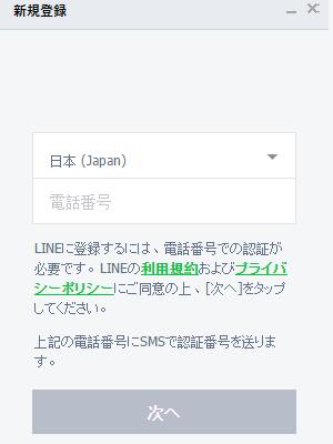 PC版LNE