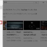 【更新】YouTube 再生履歴・検索履歴の削除方法と履歴の保存の停止方法