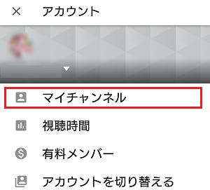 YouTubeの設定