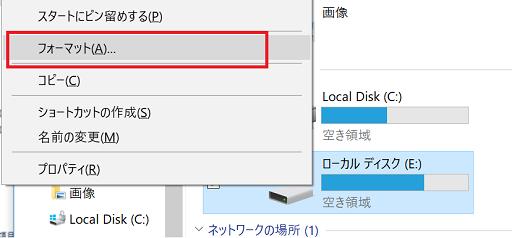 HDDフォーマット