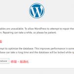 【更新】データベースエラー Error establishing a database connectionの対処