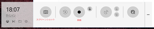 windows10 動画キャプチャー