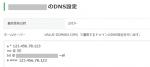 DNSレコード 書き方