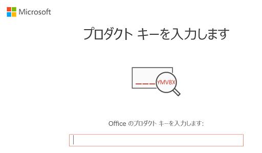 Office のプロダクトキー