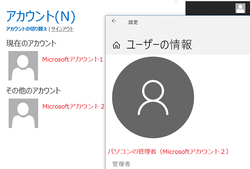 Microsoftアカウントを確認