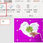 【更新】画像の背景を削除する手順 PowerPoint