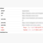 【更新】AMP 構造化データエラーの修復