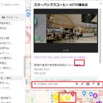 【更新】【地図の埋め込み】縮尺と位置を調整する方法 Google マップ