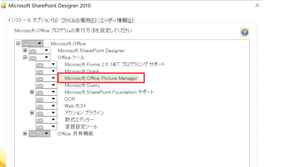 Picture Managerのインストール